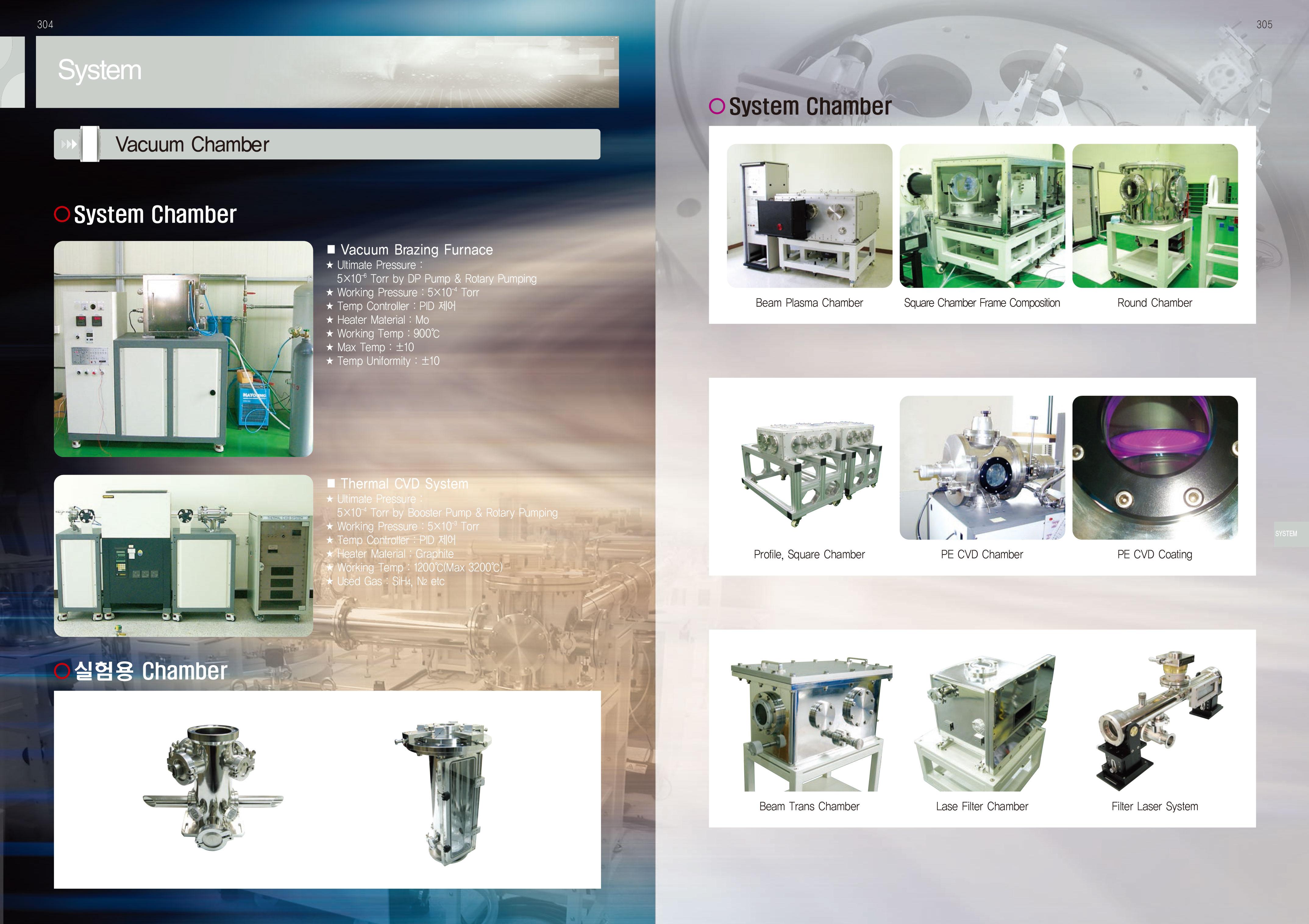 DPIN-System-真空設備-6